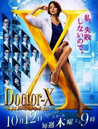 doctorx-5.jpg